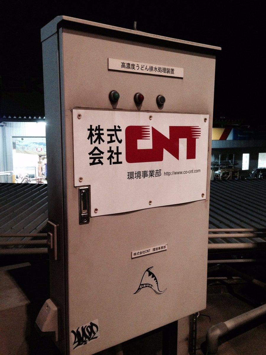 徳島に旅行に行ったときに感銘を受けて撮影した機械。「高濃度うどん排水処理装置」! https://t.co/otVgsq5n12