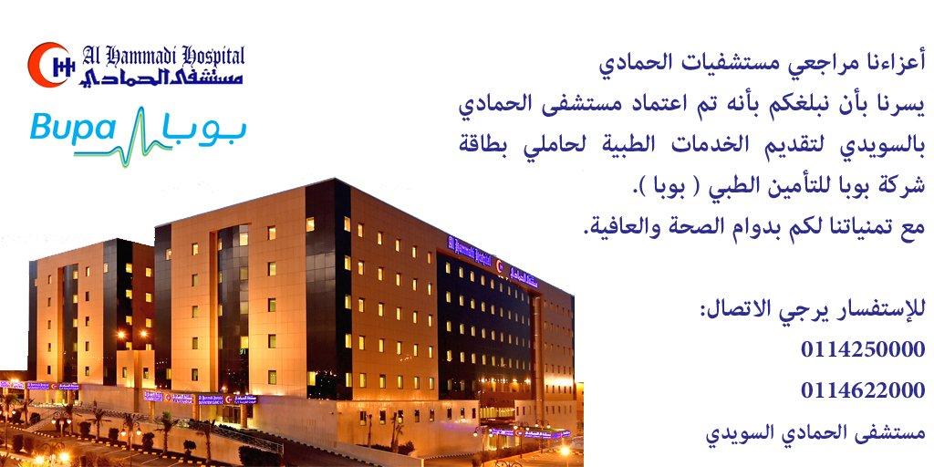 مستشفيات الحمادي Al Hammadi Hospitals A Twitteren مستشفي الحمادي السويدي شركة بوبا للتأمين الطبي بوبا Https T Co Zqssqwc2pf