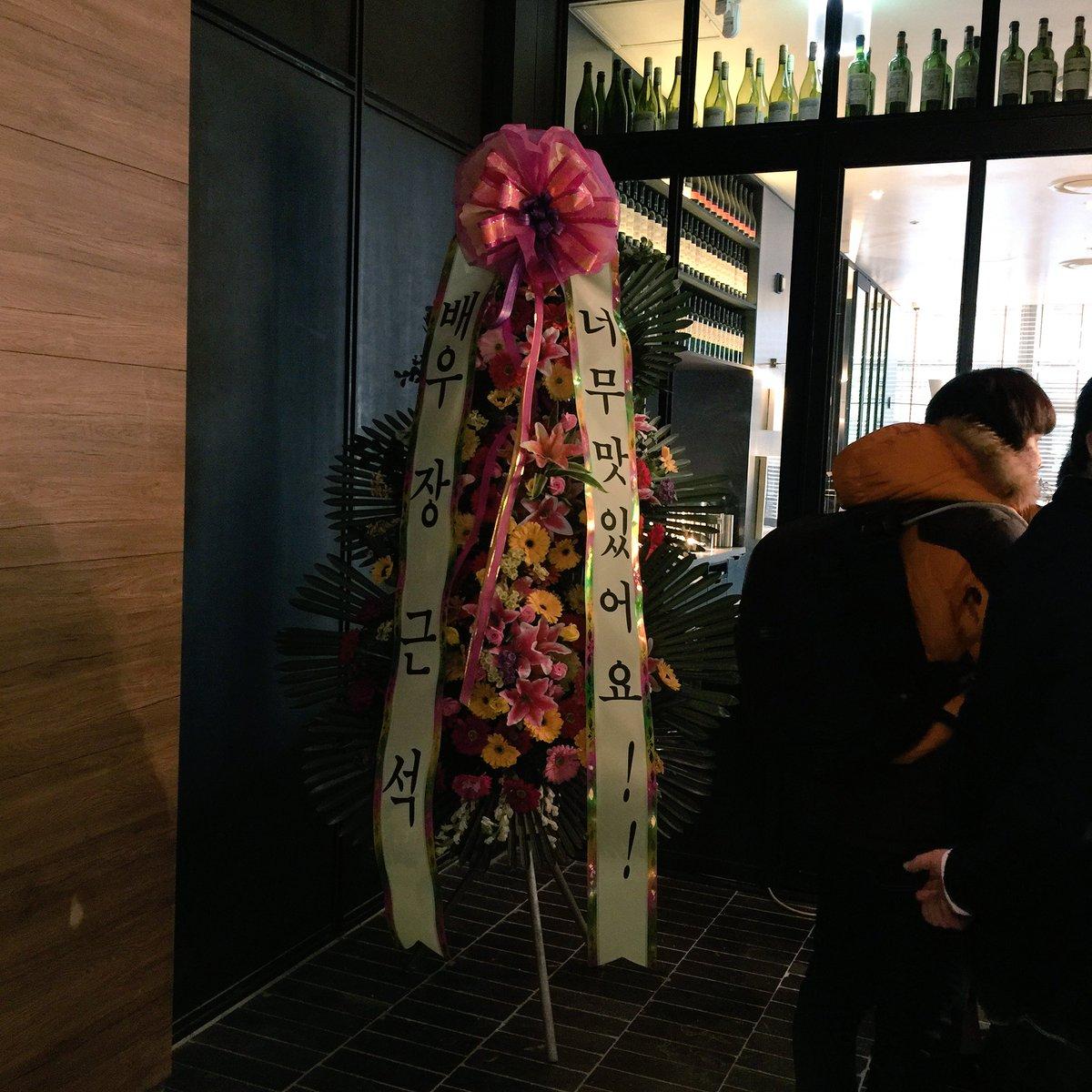 ソウル2店舗目のビルズレセプション。受付にこれ何?と言うくらい大きなメッセージの入ったお花が届いた。「超美味しい!チャングンソク」らしい。グンちゃんありがとう。2店舗目にも是非食べに来てね。 https://t.co/3GKpP9PraO