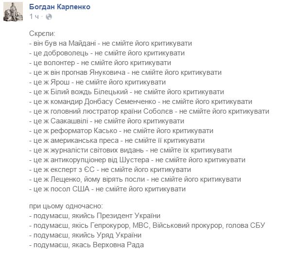 Пока Кононенко в БПП - депутаты будут выходить, - Фирсов - Цензор.НЕТ 9135