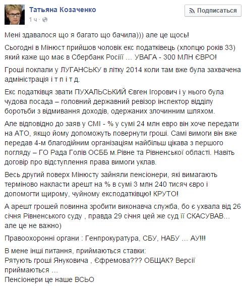 """Фракция """"Блока Порошенко"""" проголосует за лишение мандата Кононенко, если НАБУ возбудит против него уголовное дело, - """"Зеркало недели"""" - Цензор.НЕТ 2620"""