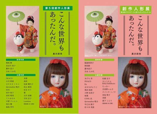 第3回クラフトアート 創作人形展