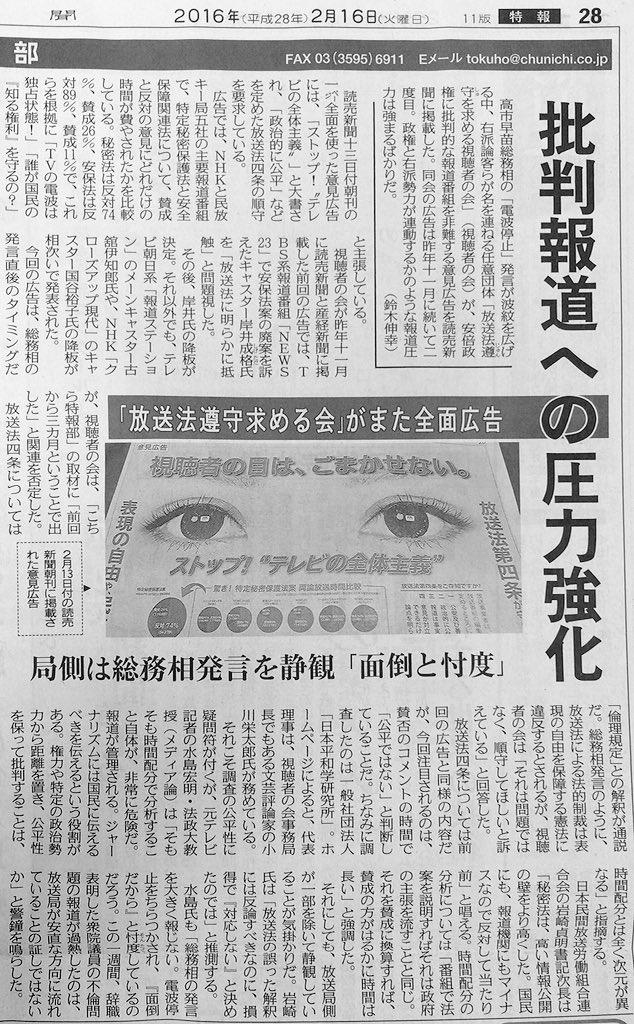 """rima on Twitter: """"抜粋) 「視聴..."""