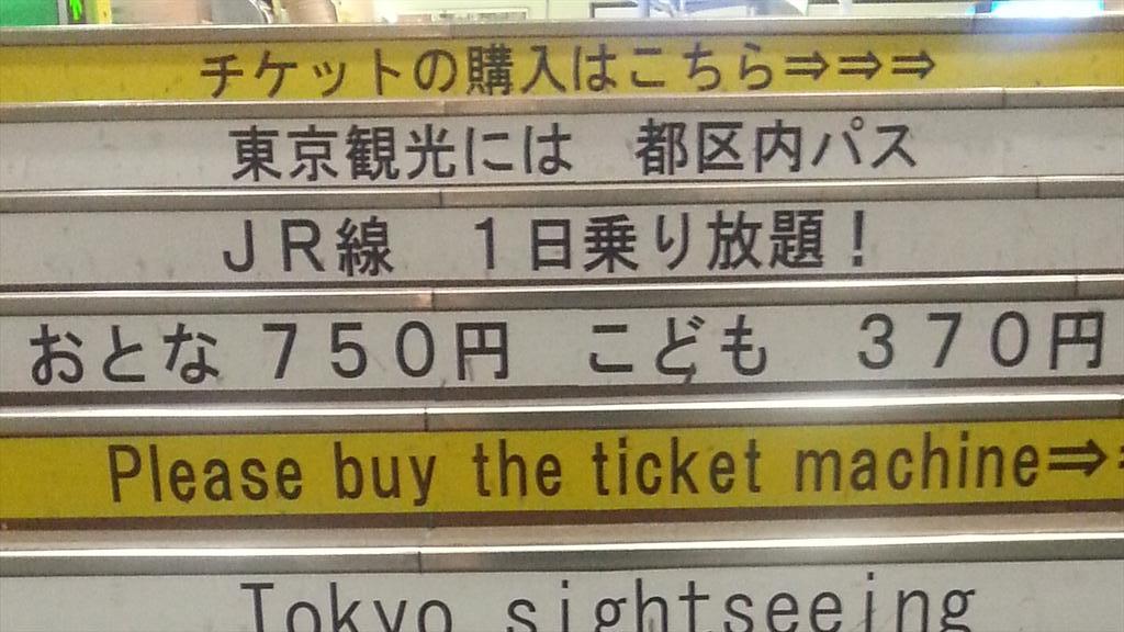 ちなみに、今日これを発見! 「Please buy the ticket machine→」 (笑) But I don't want to buy a ticket machine. Don't YOU GUYS need it? https://t.co/Kh7J3VRg11