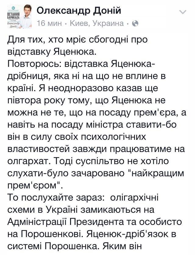 Я воспользуюсь правом роспуска парламента только в крайнем случае, - Порошенко - Цензор.НЕТ 160