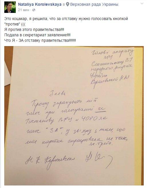 Кабмину необходимо переоценить свою работу, а Яценюк должен быть более жестким с министрами, - Тетерук - Цензор.НЕТ 9851