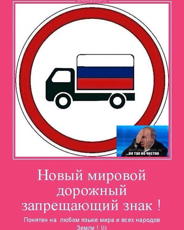 """Все польские грузовики покинули Россию, - """"Польское радио"""" - Цензор.НЕТ 3313"""