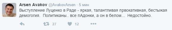 """Мы забыли запах горящих шин на Майдане"", - Луценко - Кабмину - Цензор.НЕТ 9696"