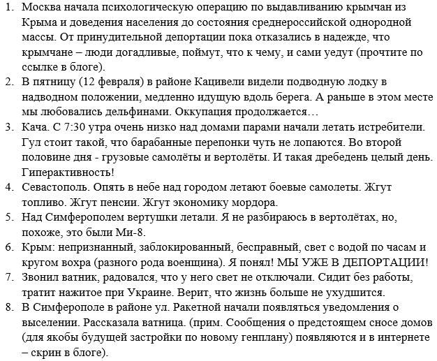 Нерешительность Обамы стала поворотным моментом для Украины и Крыма, - экс-глава МИД Франции Фабиус - Цензор.НЕТ 281