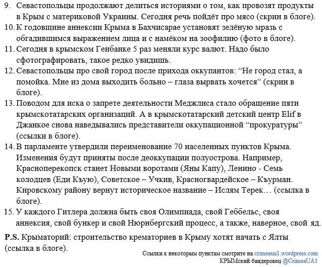 Нерешительность Обамы стала поворотным моментом для Украины и Крыма, - экс-глава МИД Франции Фабиус - Цензор.НЕТ 7246