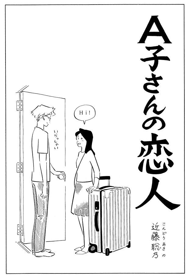 『A子さんの恋人』2巻は3/14発売です。 https://t.co/i0hobvej4m https://t.co/mapNLRz9XO