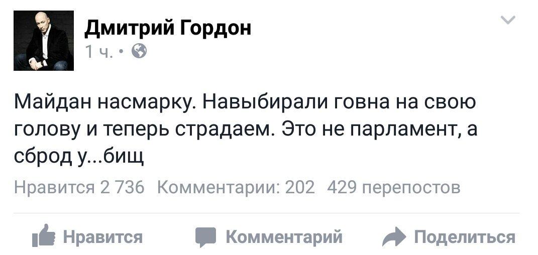 """Правительство должно добровольно уйти в отставку, а не """"цепляться лапками за власть"""", - Ирина Геращенко - Цензор.НЕТ 4230"""