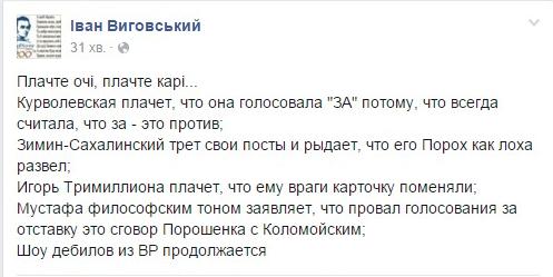 Нардепы Луценко (Батькивщина) и Усов (БПП) говорят, что их голоса не были учтены при голосовании за отставку Яценюка - Цензор.НЕТ 6739