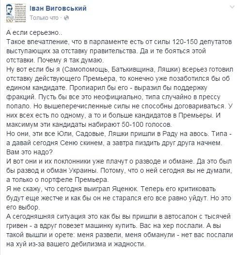 """""""БПП"""" и """"Батькивщина"""" не хотят ставить подписи за отставку Шокина, - Ляшко - Цензор.НЕТ 5400"""