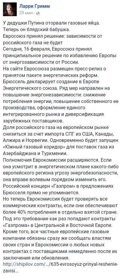 ЕС призывает власти Украины к более решительным действиям для сопротивления влиянию олигархов на политическую структуру - Цензор.НЕТ 9140