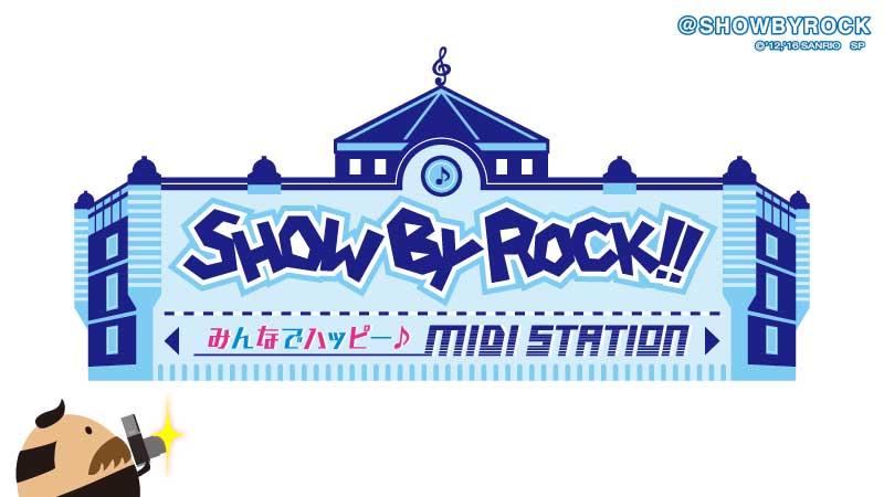 限定ショップ『SHOW BY ROCK!!~みんなでハッピー♪MIDI STATION~』開催決定!「東京キャラクターストリート」で3/17〜ですぞ♪→