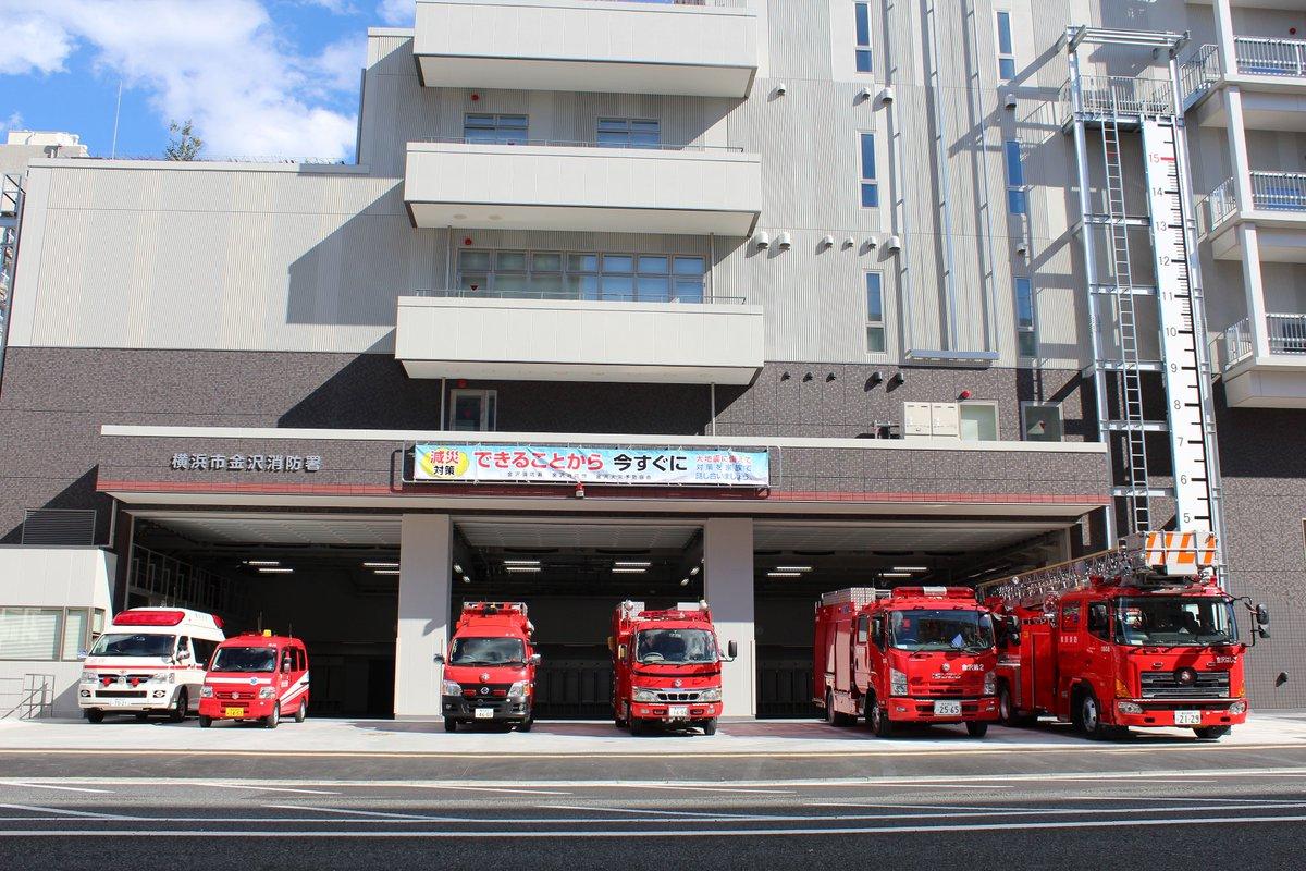消防署 金沢