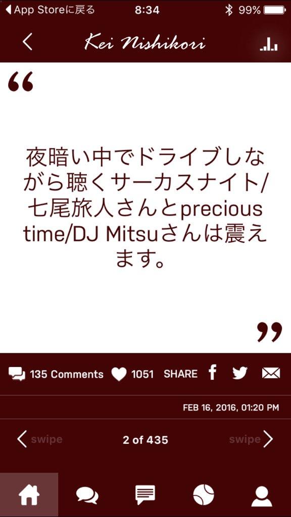 錦織圭選手、本当に音楽が好きなんですね〜。トップアスリートの大切な時間のお供になれるなんて本当に光栄ですね。 DJ Mitsu the Beats「UNIVERSAL FORCE」 https://t.co/lOAPgEuMSW https://t.co/yWaoVL4MnT