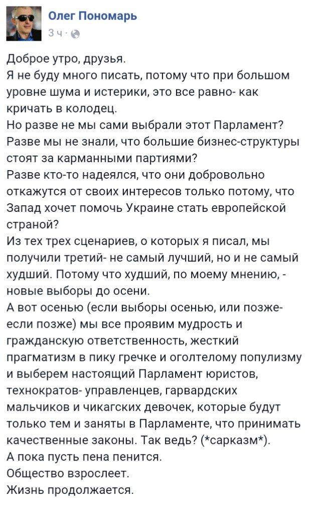 """""""БПП"""" и """"Батькивщина"""" не хотят ставить подписи за отставку Шокина, - Ляшко - Цензор.НЕТ 5696"""