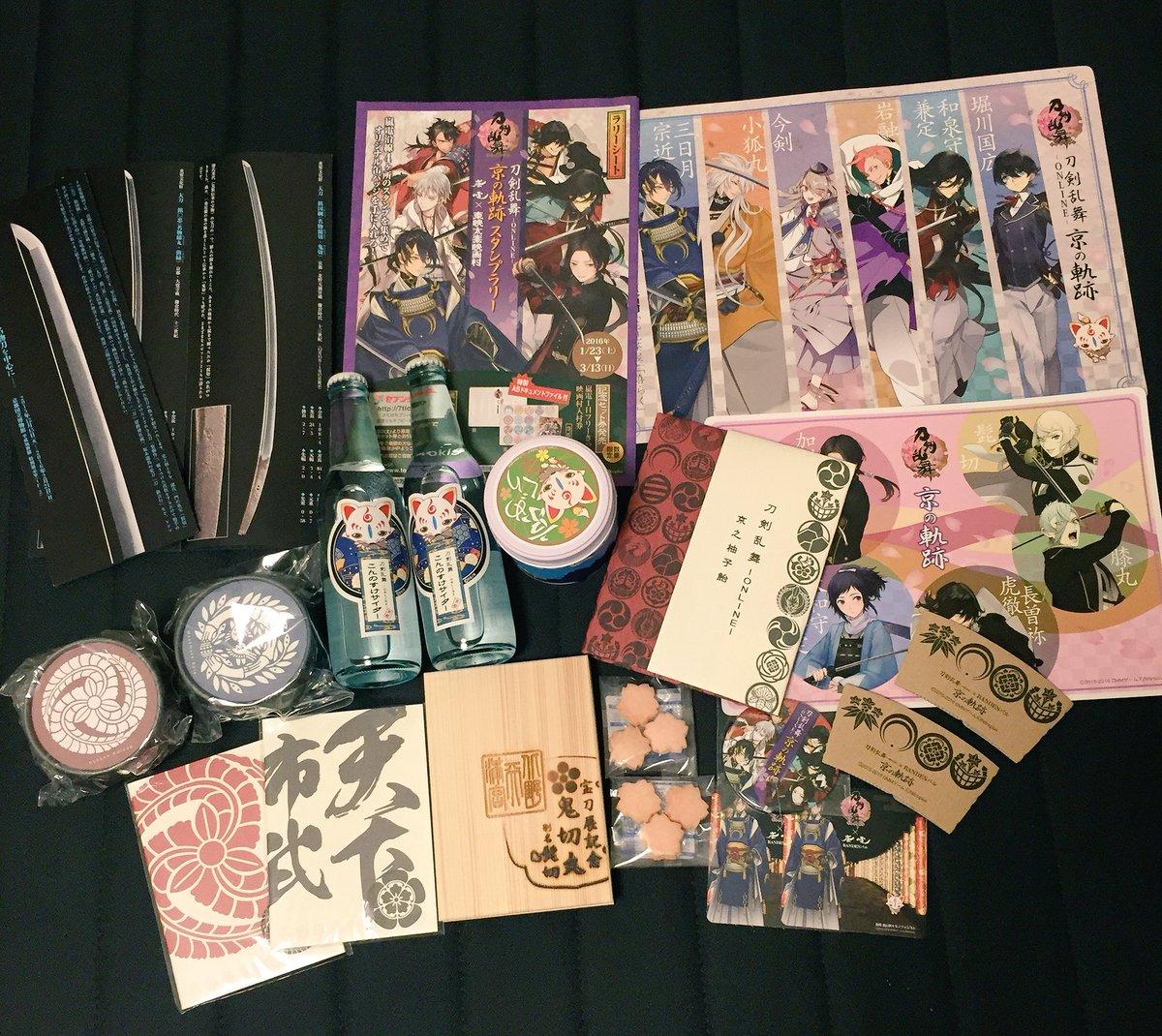 京都のスタンプラリーと映画村で買ってきたお土産:( `ω´ ):  #博多くんと京都の旅