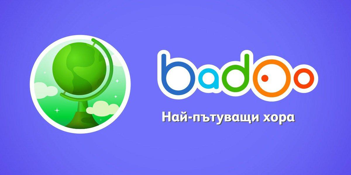 только путешествие badoo