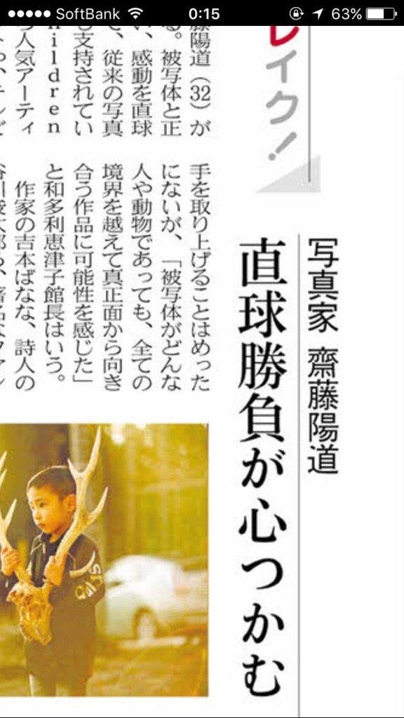 日経夕刊に載ってた。なんか嬉しい。[ブレイク! 写真家 齋藤陽道]:日本経済新聞 https://t.co/c0VlNoIl83 https://t.co/hPdzilqAwa