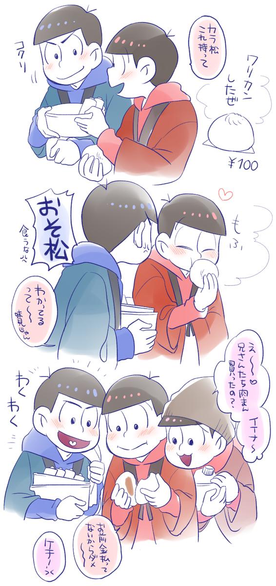 【osmt】らくがき長兄…にゅーたいぷろまんすの所為で今日の予定めちゃくちゃだよ!!!!