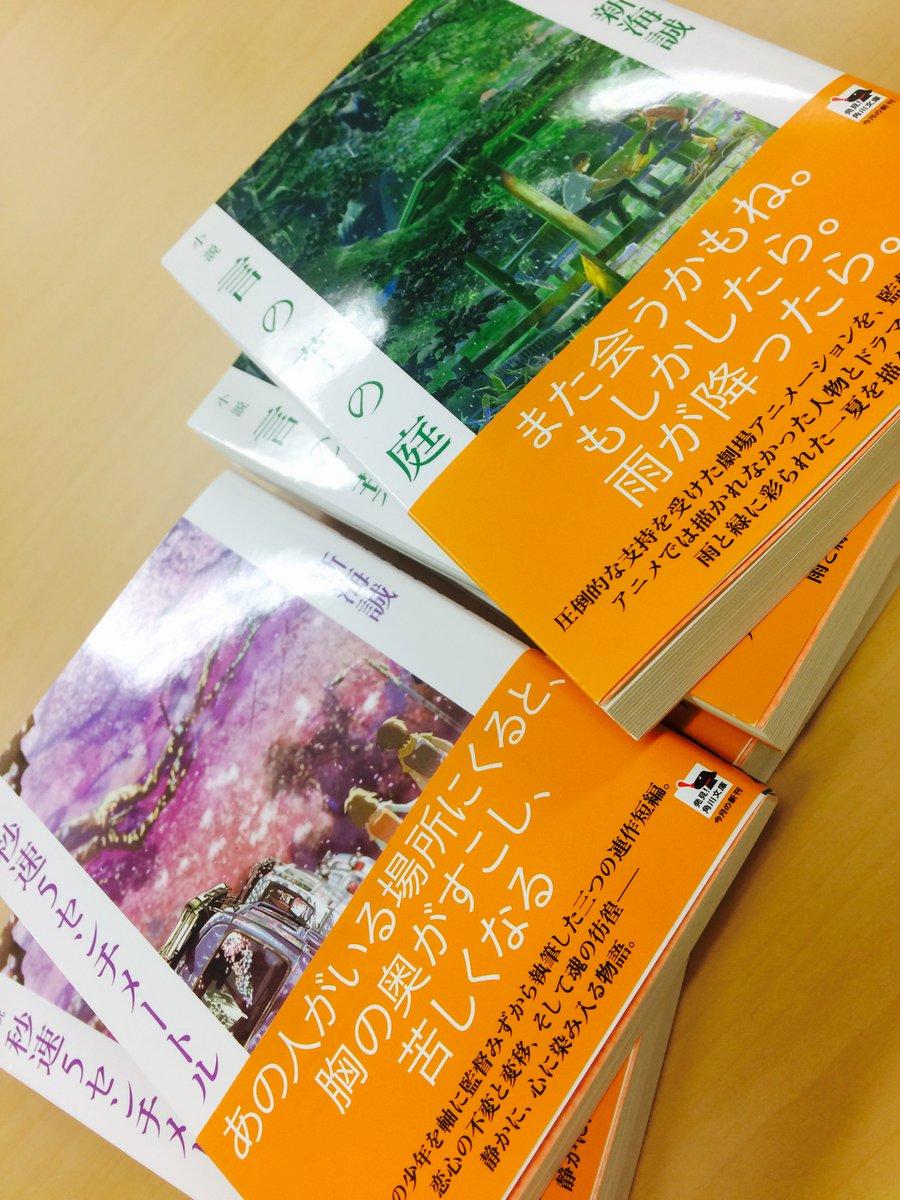 角川文庫版『小説・秒速5センチメートル』『小説・言の葉の庭』いただきました(本日発売)。僕も本を買うときは電子でも単行本でもなく文庫が多いので、とても嬉しいです。解説は、それぞれ西田藍さん、神田法子さんに素敵な文章をいただきました。