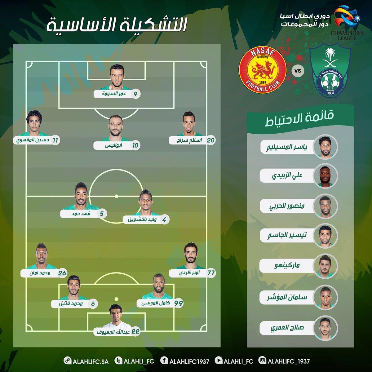 النادي الأهلي السعودي Auf Twitter تشكيلة الأهلي أمام ناساف