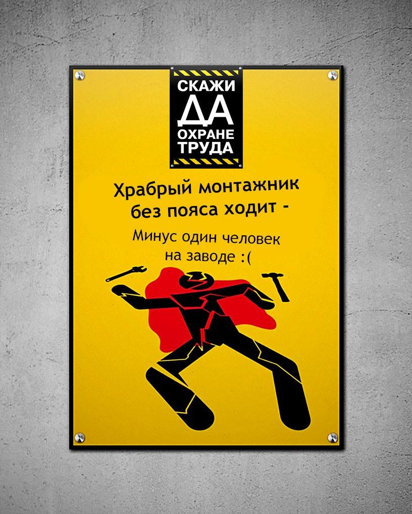 Статусом тещи, смешные картинки по охране труда и техники безопасности