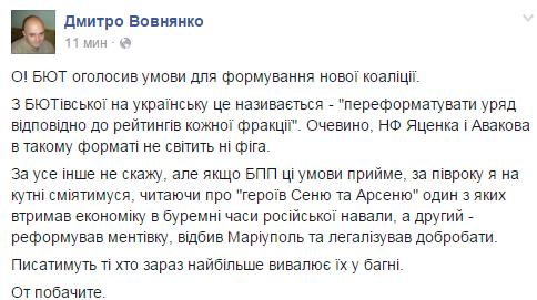 ЕС призывает власти Украины к более решительным действиям для сопротивления влиянию олигархов на политическую структуру - Цензор.НЕТ 1150