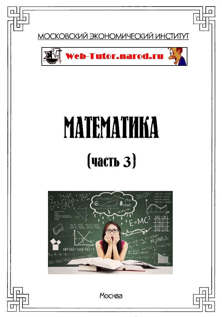 итоговая контрольная работа математика 3 класс