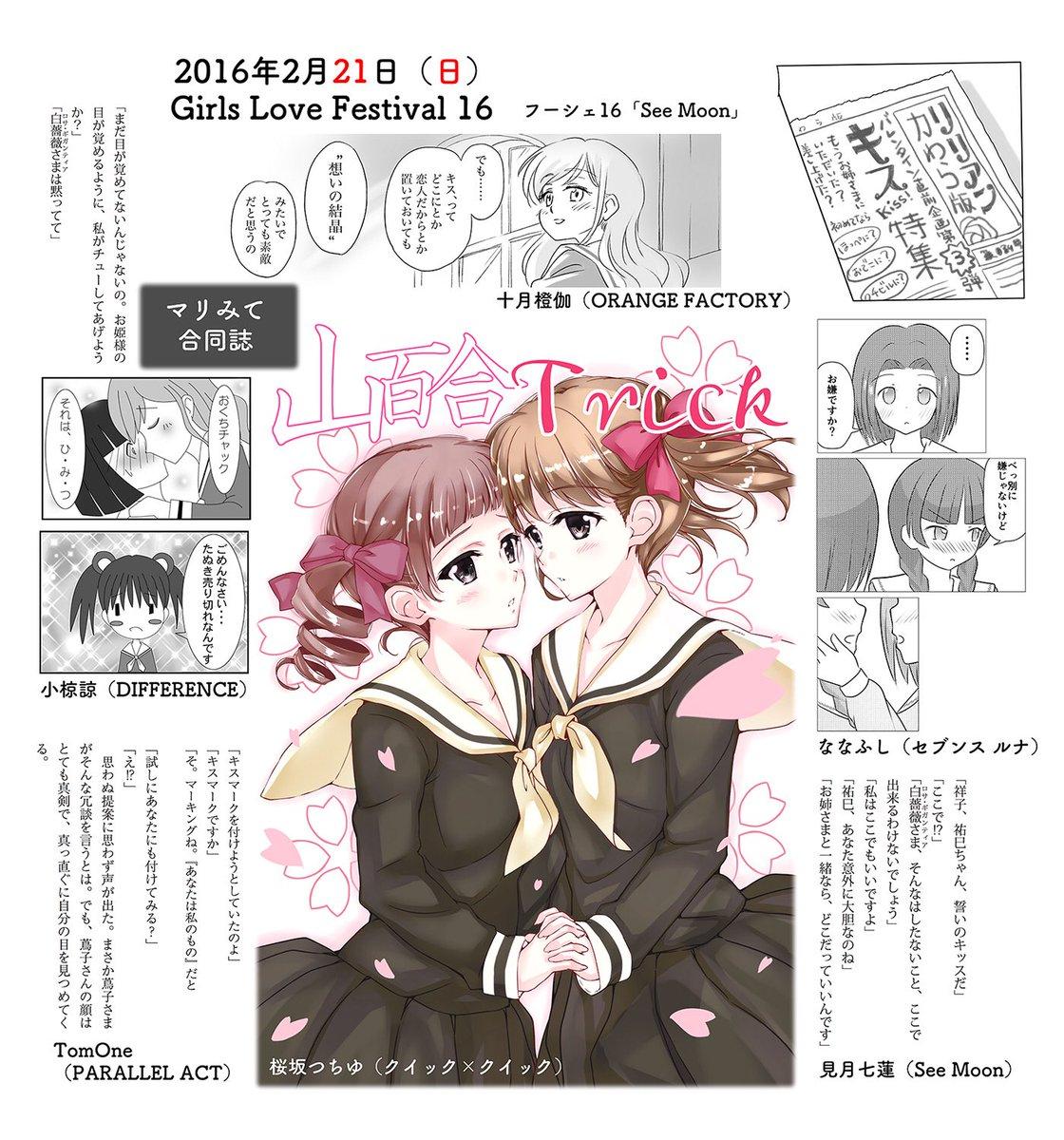 Girls Love Festival 16で頒布する、マリみて合同本のサンプルです! https://t.co/3wE32LVseA