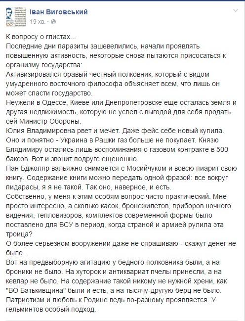 ЕС призывает власти Украины к более решительным действиям для сопротивления влиянию олигархов на политическую структуру - Цензор.НЕТ 3807