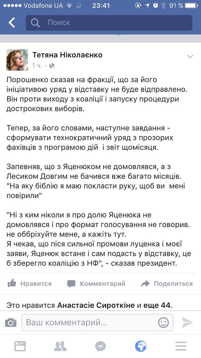 """Барна утверждает, что вернулся во фракцию БПП: """"Они уже убеждаются, что должны быть еще более жестокие действия по отношению к Яценюку"""" - Цензор.НЕТ 7274"""