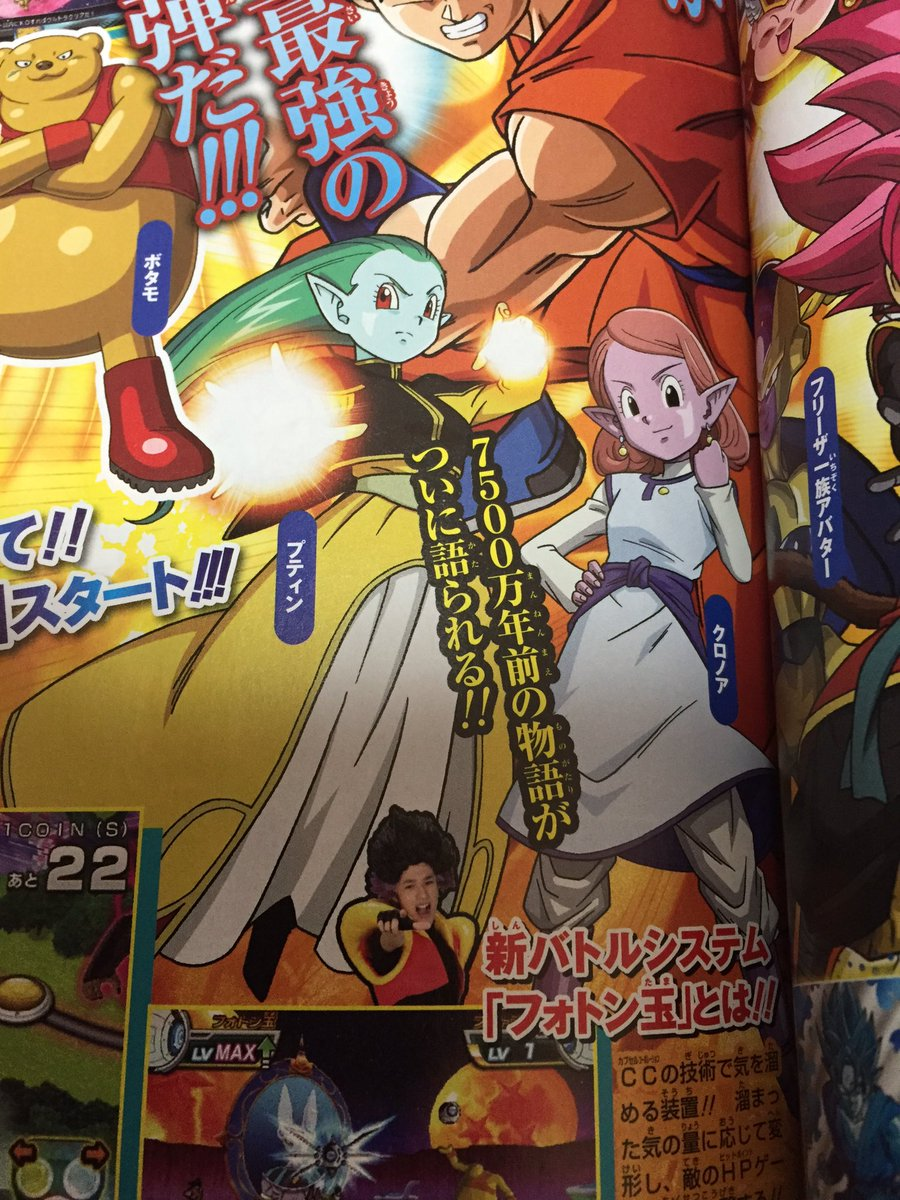 Dragon Ball Heroes, V-...