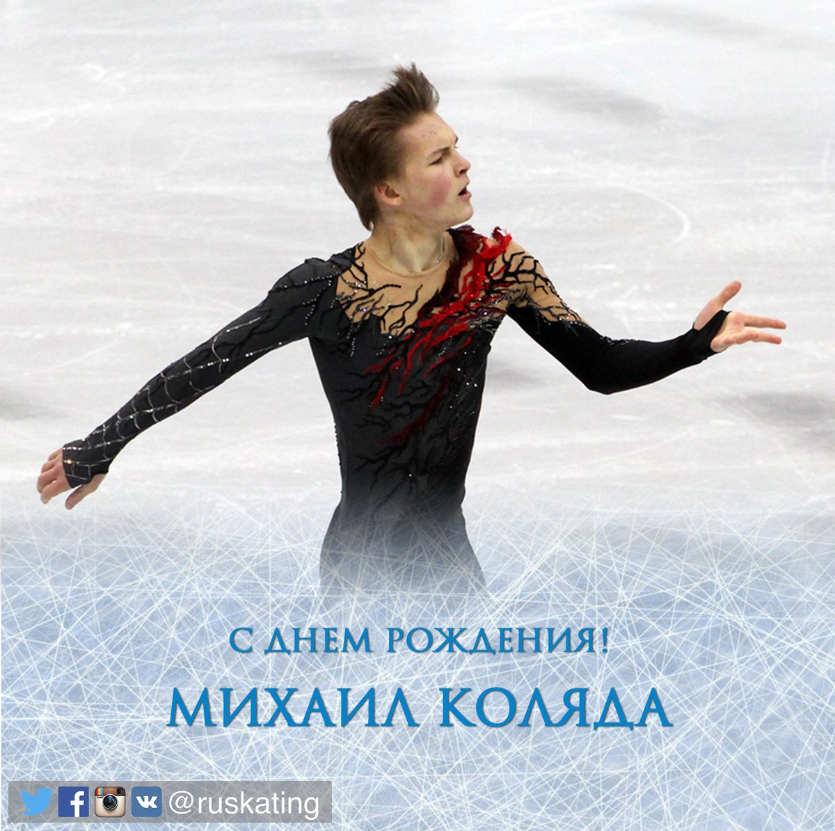 Михаил Коляда - Страница 3 Cbe3EBtW4AA-lEq