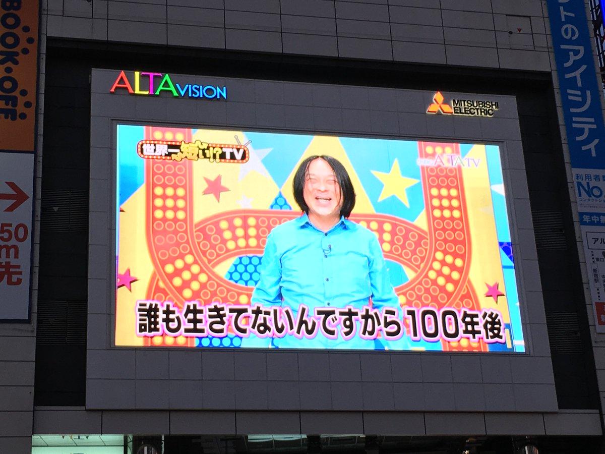 駅前のアルタビジョンで永野さんが熱く「みんな適当に生きなさい」って語ってる https://t.co/Jh0COC26tR