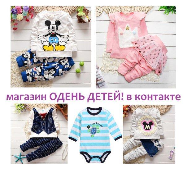 товары для детей от 0 до 1 года интернет магазин