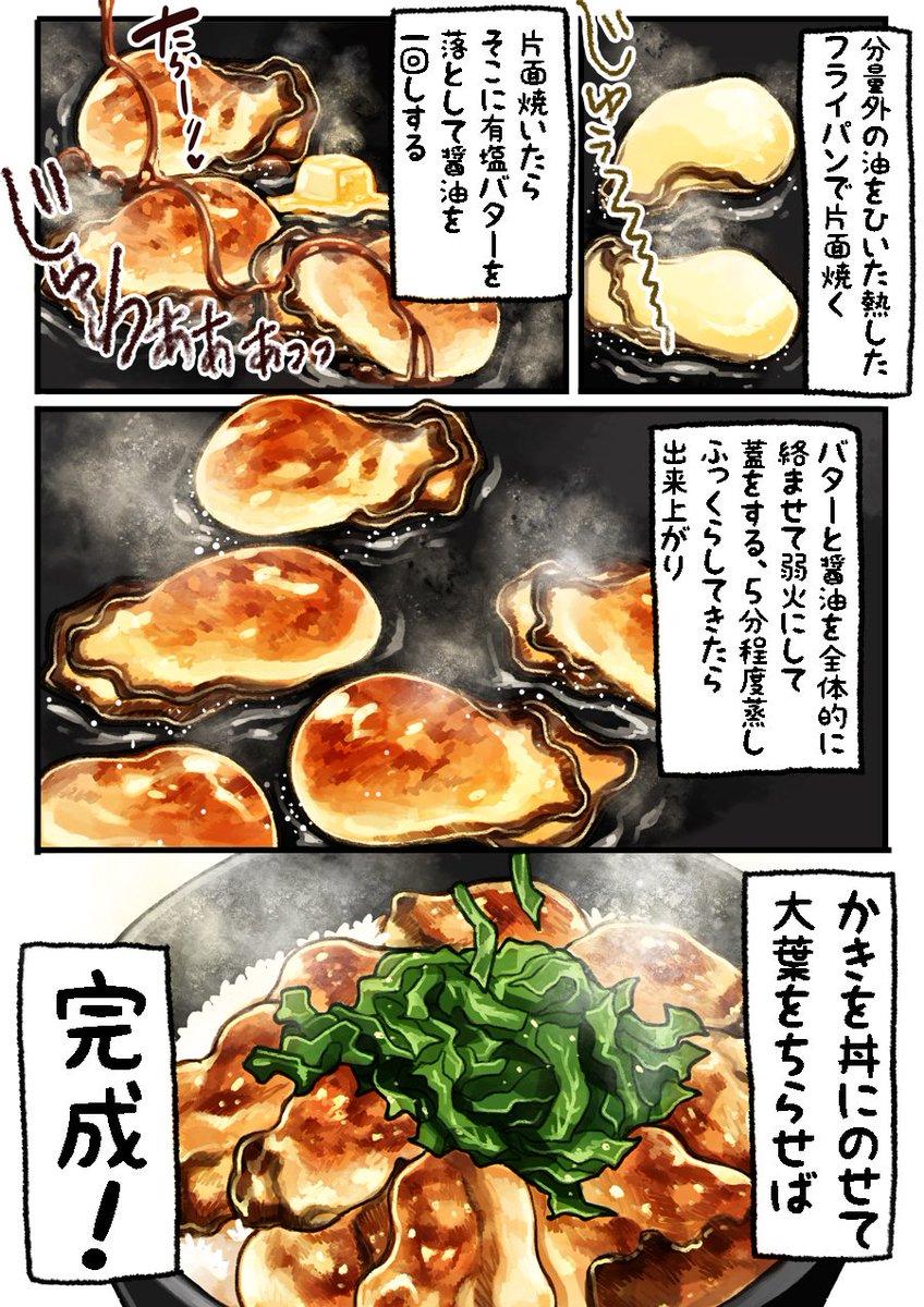 醤油 牡蠣 バター