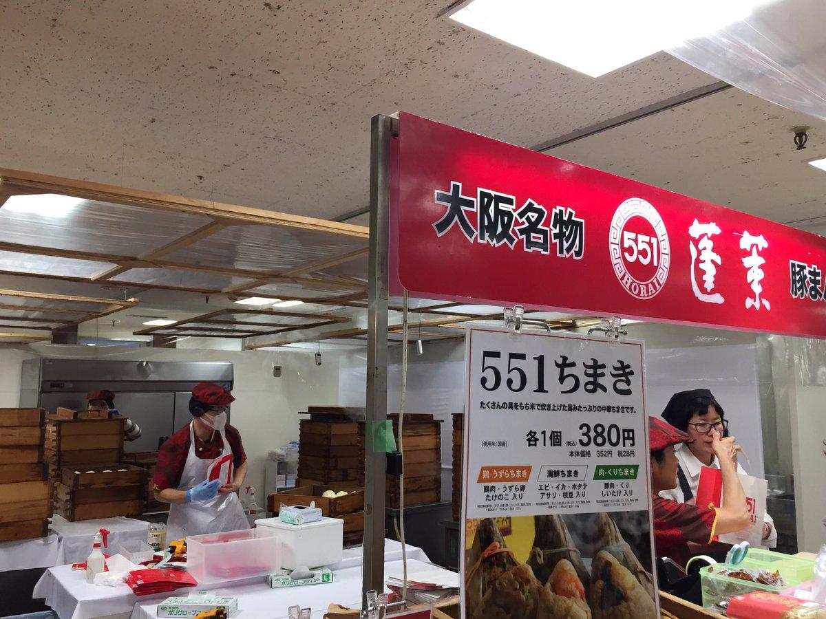 なんと、東京で551蓬莱の豚まんが買える。吉祥寺東急百貨店で本日から24日(水)まで。 https://t.co/qj3Ti38zIe