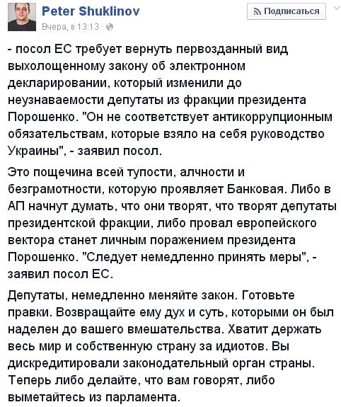 """""""Yes! Мы сделали этот решающий шаг"""", - Порошенко поблагодарил депутатов за принятие """"безвизовых законов"""" - Цензор.НЕТ 2799"""