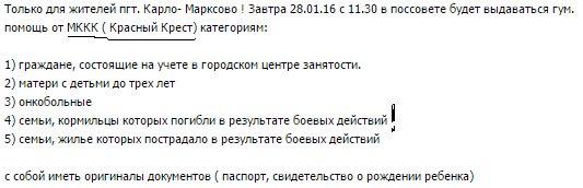 Красный Крест раздал в Донецкой области 60 тонн продуктов - Цензор.НЕТ 9620