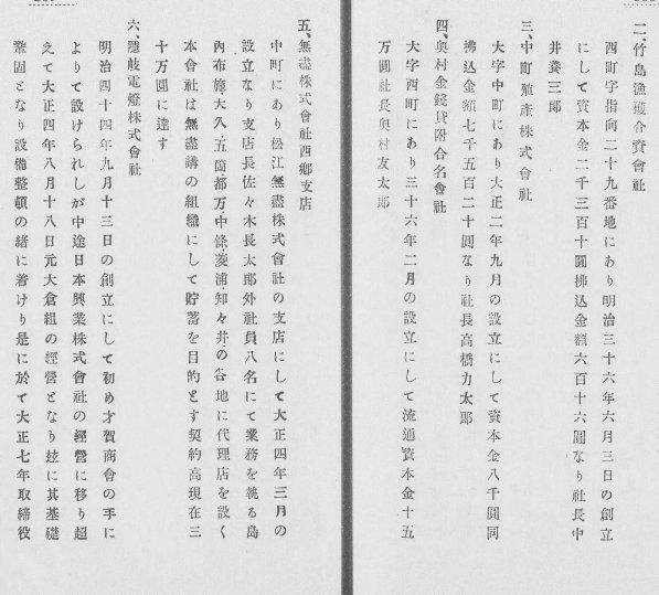 """六衛府 on Twitter: """"【竹島漁猟合資会社】 西町字指向29番地にあり ..."""