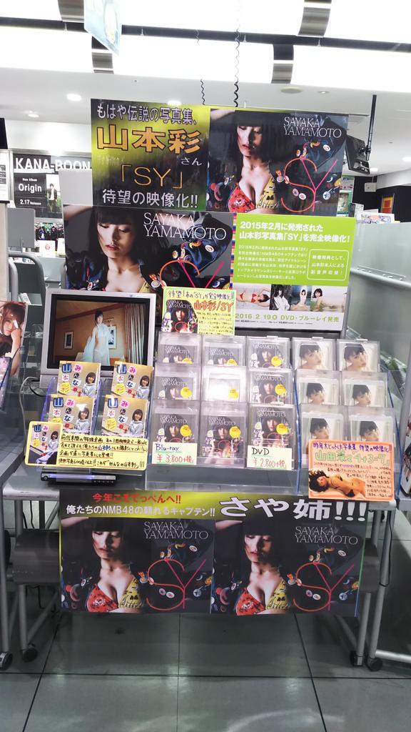 【#NMB48 2/19号】 昨年発売され大ヒットした、 #山本彩 さんの写真集「SY」が完全映像化!本日発売日です!!  昨日のフラゲ日から売れてます☆  もちろんタワレコ難波店はゴリ推しのゴリ推し!!!   #さや姉 https://t.co/3Ilw9IiOj0