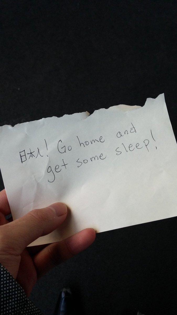 電車で爆睡してたらカバンの上にメモ置いてあって心臓止まりそうになったゾ