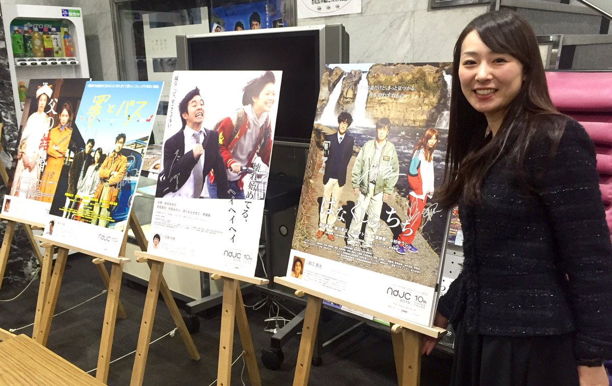ndjc合評上映会にて。東京での公開は3月5日からですよー✨ぜひスクリーンで