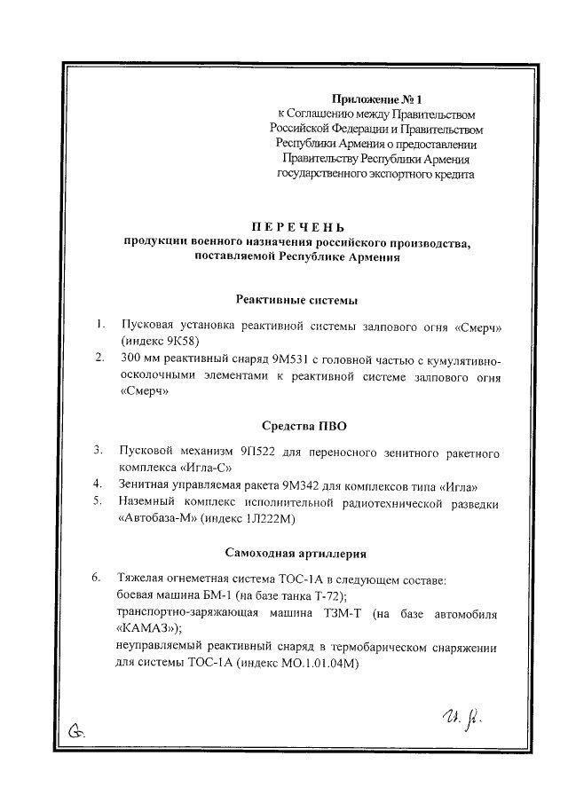 """Кремль дал Армении кредит в $200 млн на российское оружие, среди которого """"Смерчи"""", ЗРК """"Игла-С"""" и снайперские винтовки - Цензор.НЕТ 7610"""
