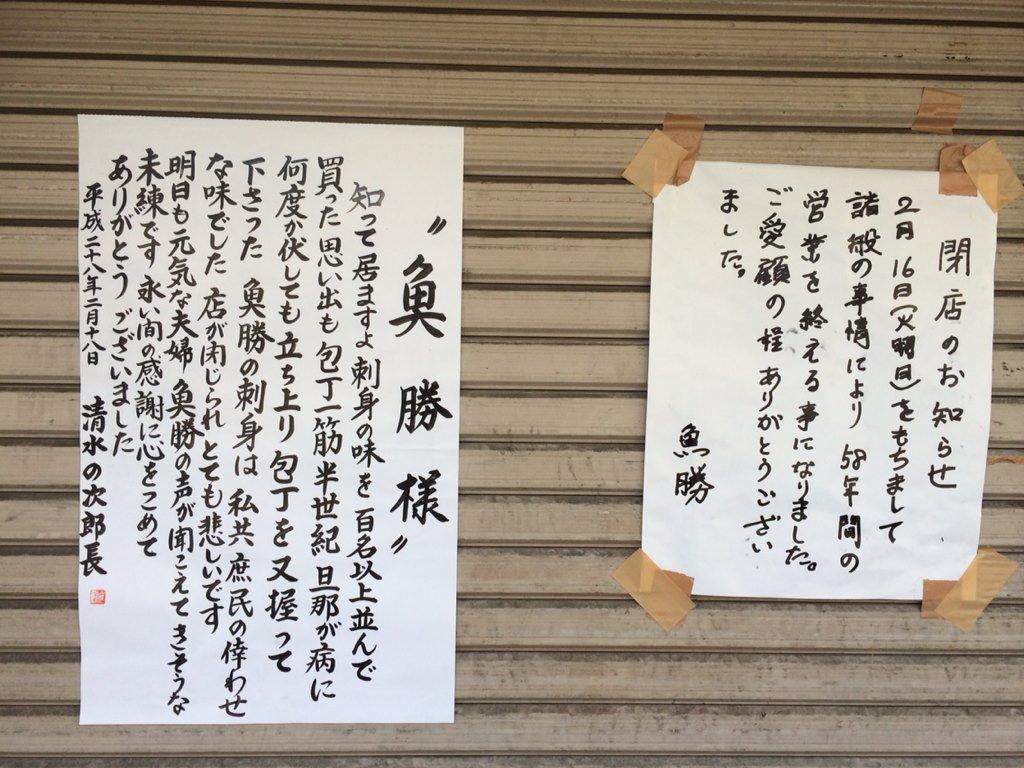 西川口の行列のできる魚屋さん魚勝さんが突然閉店してびっくりしていた最中、今日お店の前を通ったら閉店の貼り紙の横にこんな貼り紙が。魚勝さんを利用した事はない私ですが、ご近所にとても愛されていたんだなと目が潤んだ。