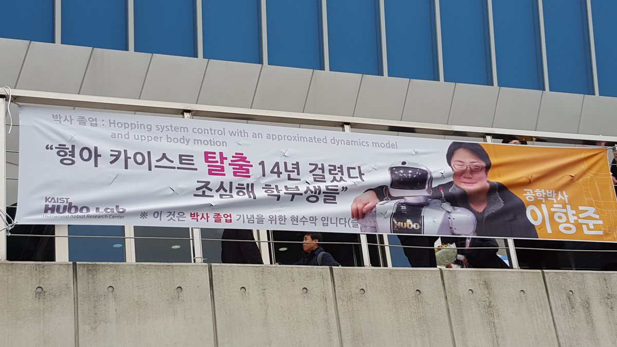 카이스트 졸업식 현수막의 상태가...? https://t.co/5cmWXt90k4